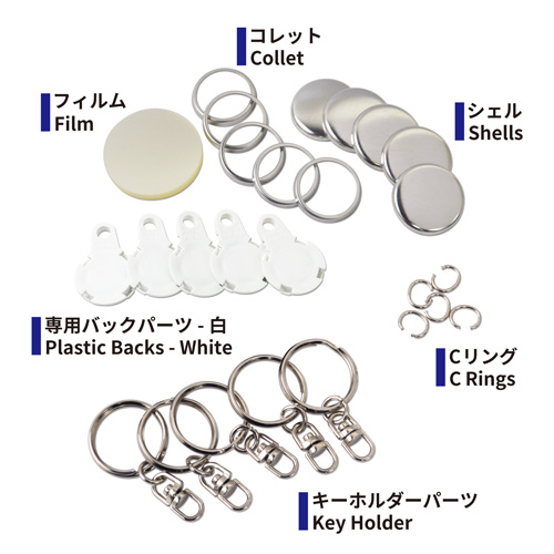 25mm Key-holder Badge Parts-White