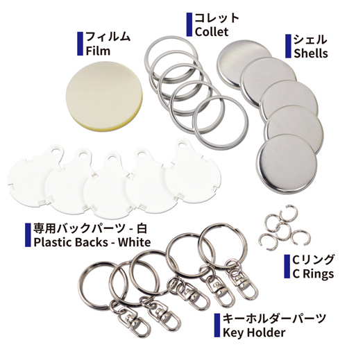 32mm Key-holder Badge Parts-White